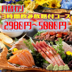 花の舞 八柱駅ビル店のおすすめ料理1