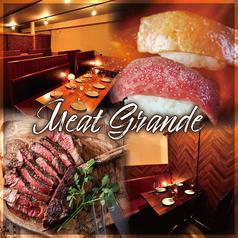 肉バル ミートグランデ 新横浜店