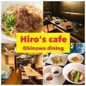 沖縄ダイニング Hiro's cafe