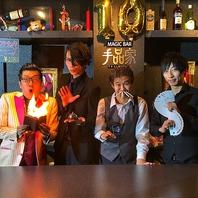 【歓迎会に◎間近でマジックジョーが見られるお店♪】