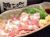 酒処 じゃい庵のおすすめ料理2