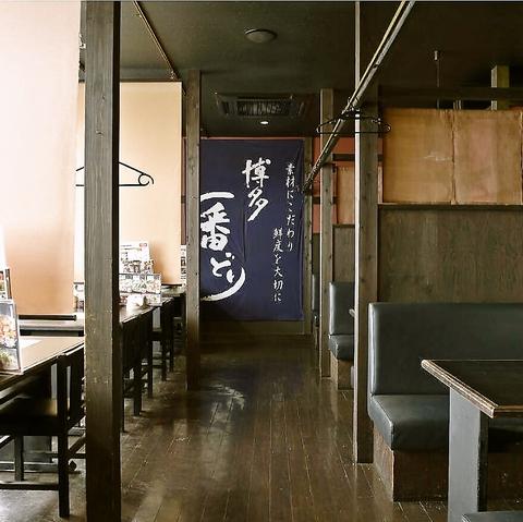 博多一番どり 居食家あらい 長府店