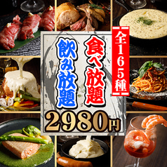 たくみ 札幌店のコース写真