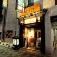 【広瀬通徒歩5分】最大42名様の個室完備