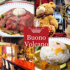 Buono Volcano ボーノ ボルケーノの写真