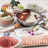 小肥羊 シャオフェイヤン 横浜店のおすすめ料理2