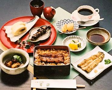 江戸焼うなぎ 菱富のおすすめ料理1