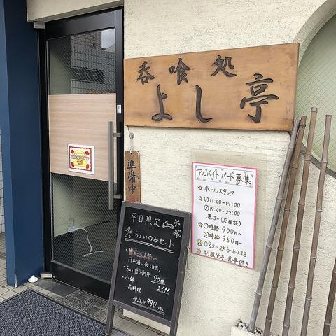 """""""呑喰処 よし亭"""""""