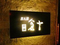 バー BAR 倉吉 中洲の写真
