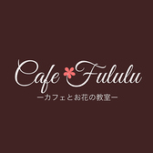 Cafe Fululu カフェ フルルの詳細