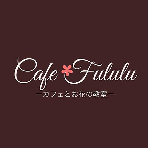 Cafe Fululu カフェ フルル
