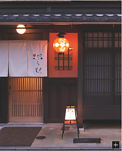 祇園ぷらむ