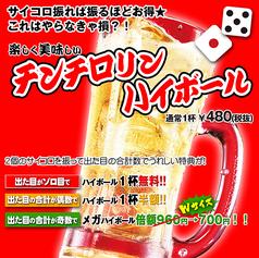 石狩漁場 梅田お初天神店のおすすめドリンク2