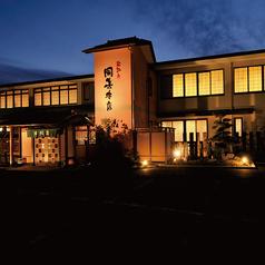 近江牛料理専門店 岡喜本店の写真