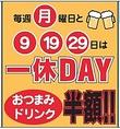 月&9/19/29→一休DAY(全員半額)