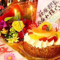 サプライズケーキや花束を無料でご用意!