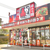 赤から 今治阿方店の雰囲気3