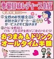 水曜日→レディースDAY(女性半額)