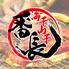 海千山千番長 中津店のロゴ