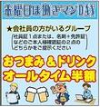 木曜日→働きマンDAY(会社員の方半額)