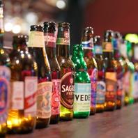 【全100種の各国ビール】飲み比べクーポンも!