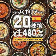 スペインバル massa マッサ 京橋店のおすすめ料理1