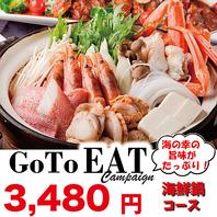 釧路自慢の海鮮鍋が味わえる飲み放題コース!