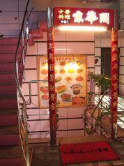 お店の入口。この階段を下るとお店です