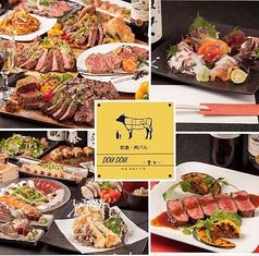 肉バルと海鮮焼きの和風居酒屋 堂々 doudou 四谷三丁目店の写真