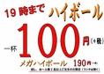 ★ハッピーアワー★19時までのご来店で、ハイボール100円、メガハイボール190円!!