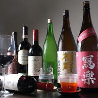 【厳選ワイン多数】料理を引き立てる美味しいお酒を。