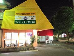 インド レストラン タパの写真