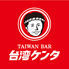 TAIWAN BAR 台湾ケンタ KENTA コモスクエア店のロゴ
