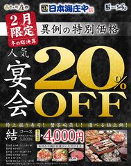 日本海庄や 平塚北口店の写真
