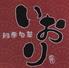 四季旬菜いおりのロゴ