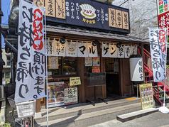 餃子食堂マルケン 岡大前店の雰囲気1