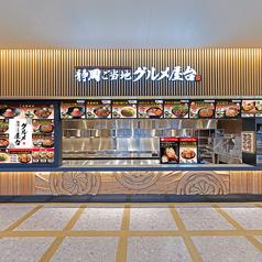 静岡ご当地グルメ屋台 御殿場プレミアムアウトレット店の写真