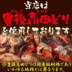 山内農場 大門 浜松町店の写真
