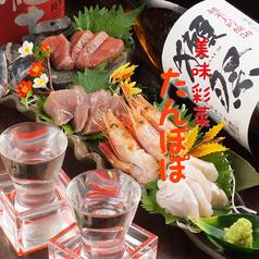 美味彩菜 たんぽぽ 大阪港店の写真