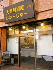 大衆居酒屋 じゅーじゅーの写真