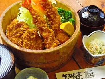 そろばん亭 三田店のおすすめ料理1