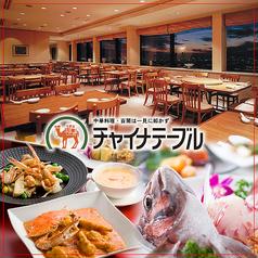 チャイナテーブル 千里中央店の写真