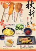 串カツ田中 青葉台店のおすすめ料理3