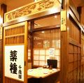 はなの舞 渋谷並木橋店の雰囲気1