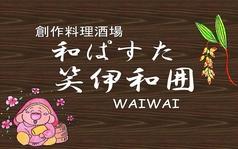 創作料理酒場 笑伊和囲 WAI-WAI