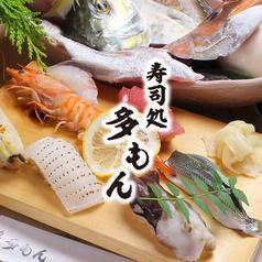 寿司処 多もんの写真