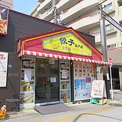 餃子専門店 全家福 上板橋店の詳細