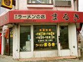 まるき ラーメン 店舗写真