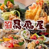 贔屓屋 阪急六甲店 ごはん,レストラン,居酒屋,グルメスポットのグルメ