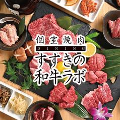 焼肉 和牛 ラボの写真